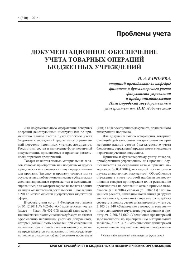 документационное обеспечение некоммерческих организаций