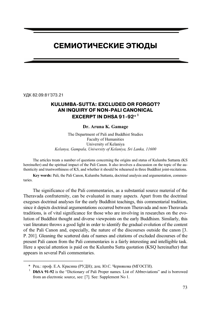 Kulumba-sutta: excluded or forgot? An inquiry of non-pali