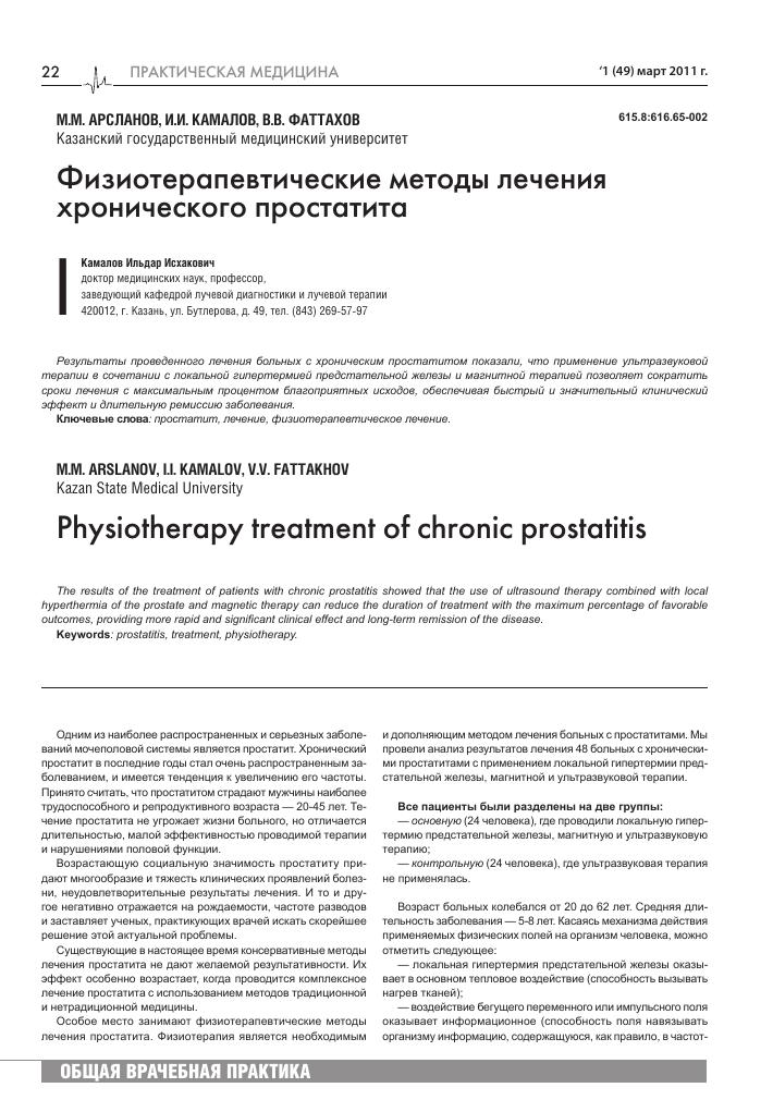Lézer a prosztatitis fizioterápiájához