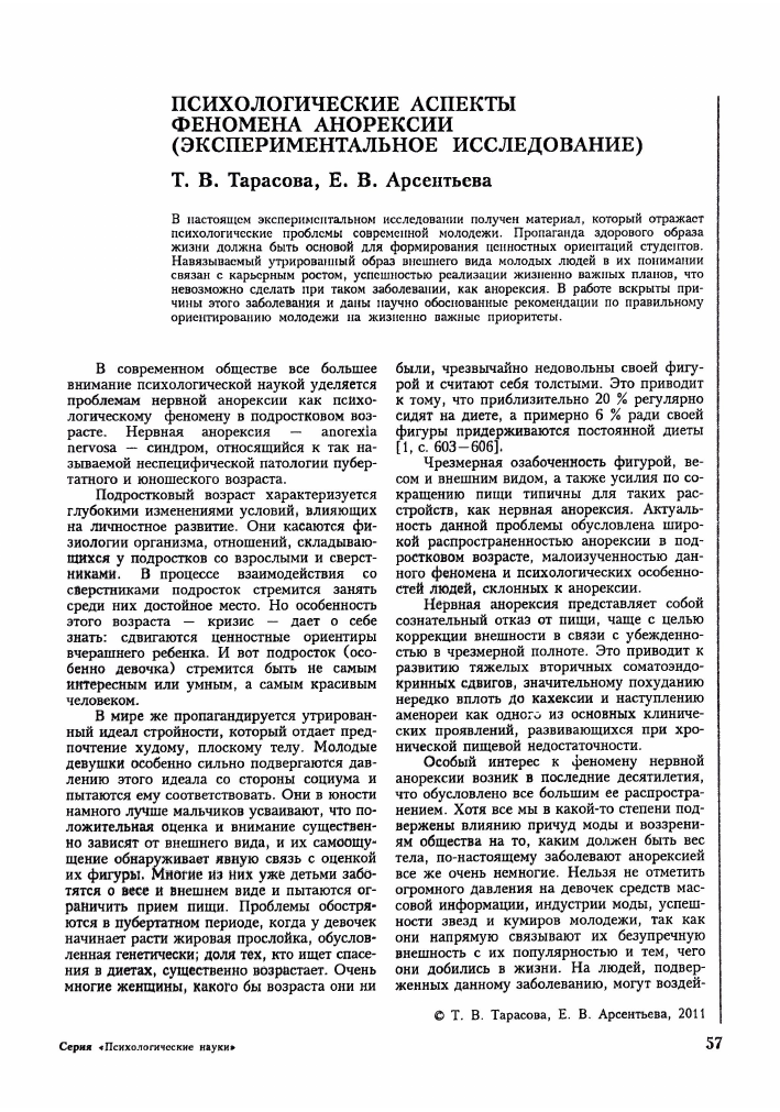 Психологические аспекты феномена анорексии (экспериментальное.
