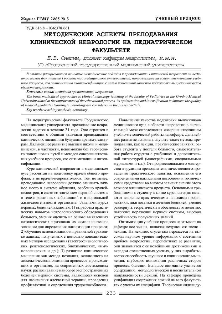 Современные приемы преподавания медицинская методическая учебная литератур сдать чермет в москве в Озерецкое