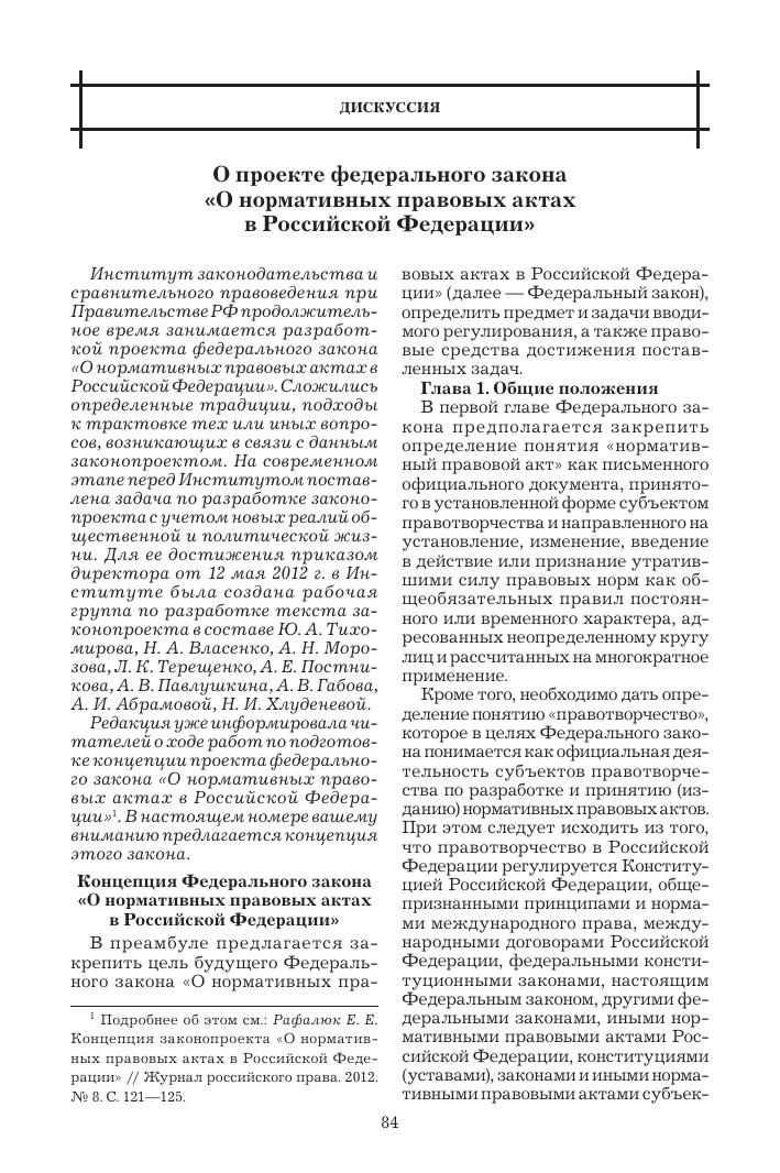 Закон о нормативных правовых актах рф