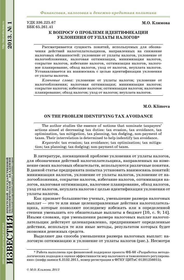 Понятий оптимизации и уклонения от уплаты налогов как подать документы для регистрации ип через мфц