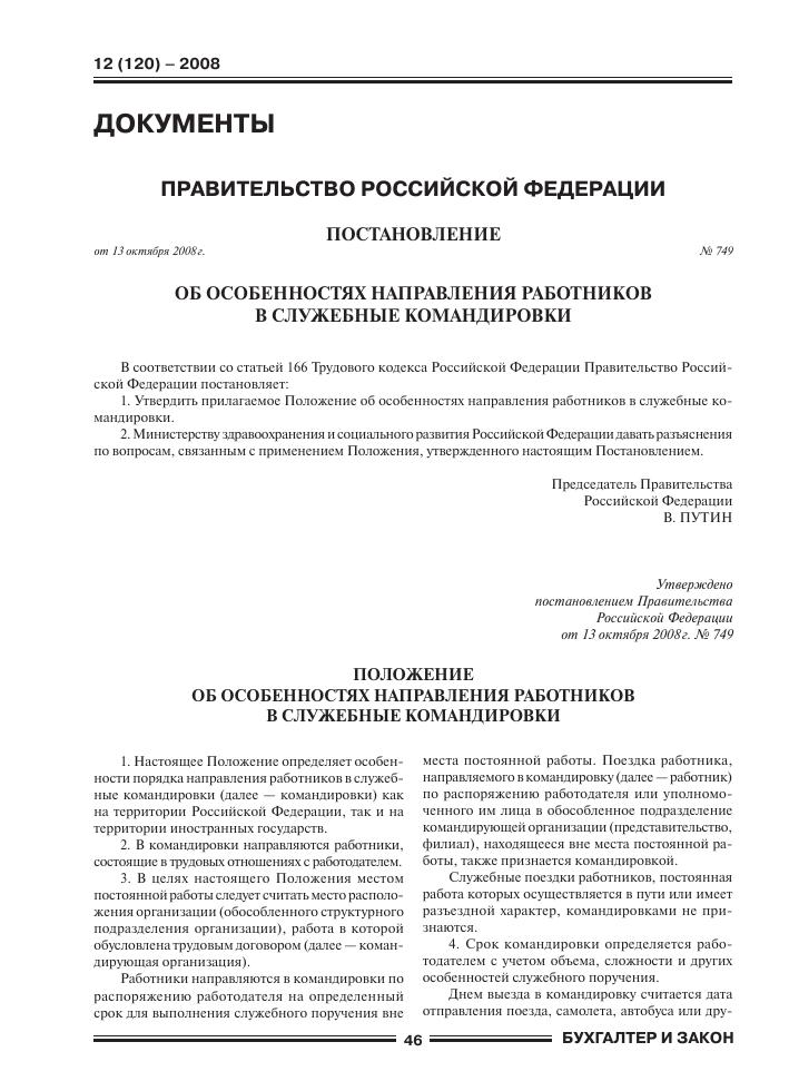 457 Постановление правительства