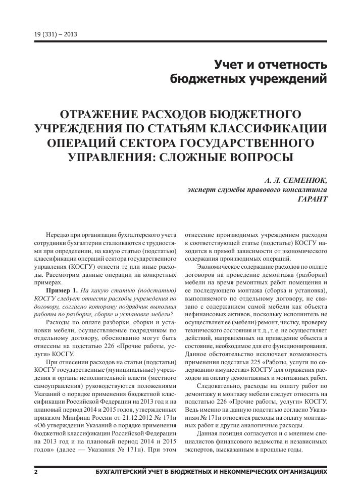 Статья 226 прочие работы услуги дать объявление на продажу авто краснодарский край