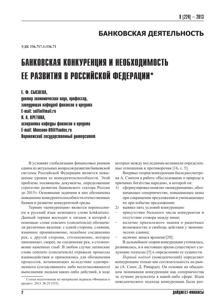 Банковская конкуренция и необходимость ее развития в российской  Показать еще