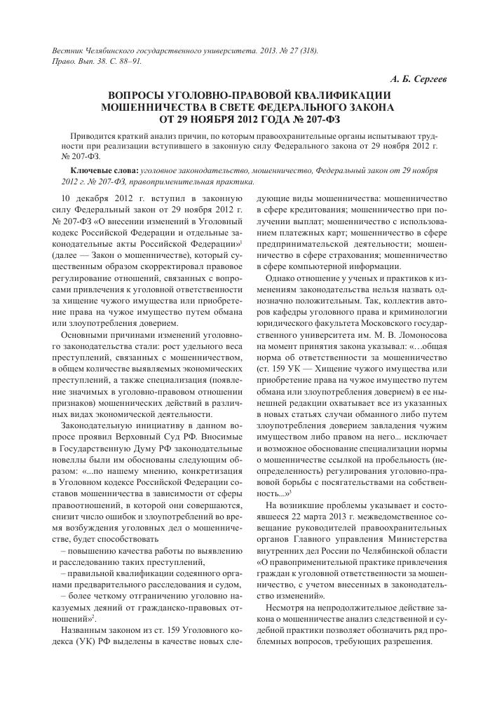 Уголовный кодекс рф мошенничество в особо крупном размере