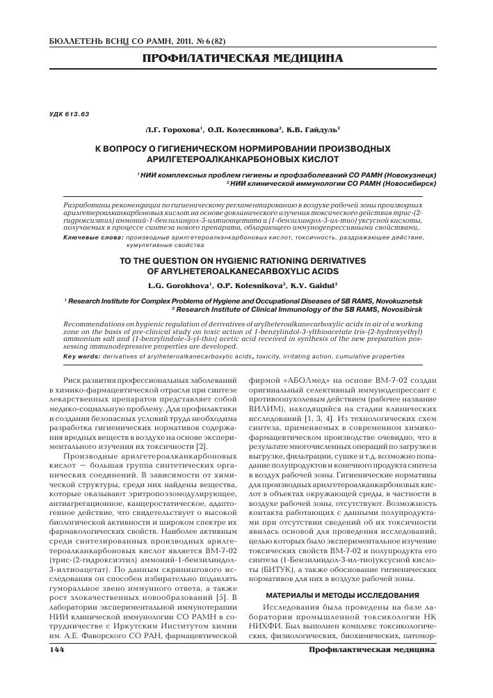 Мутагенное действие на сперматазоиды