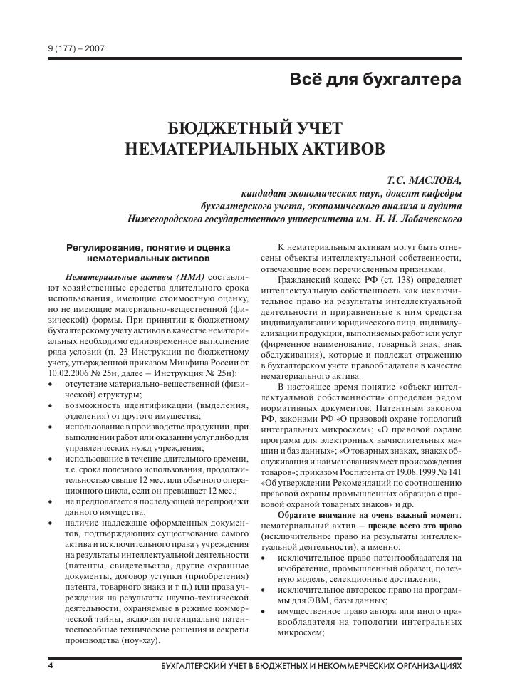 Бюджетный учет нематериальных активов – тема научной статьи по.