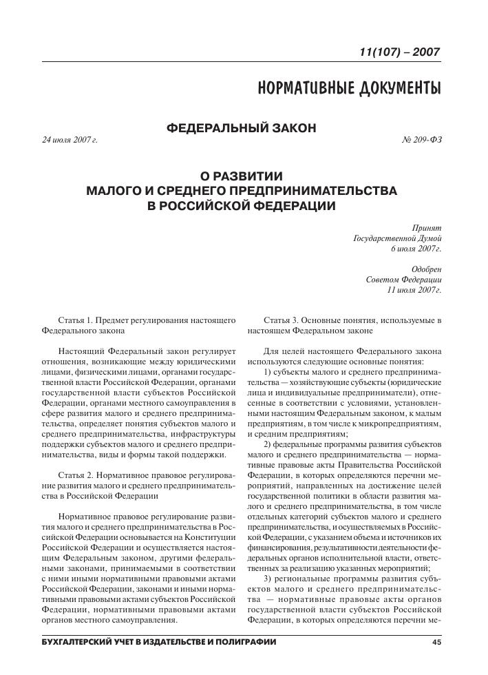 Федеральный закон о введении в действие бюджетного кодекса рф
