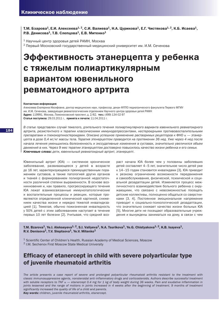 Год т 22 1 ультразвуковые критерии поражения суставов ювенильном ревматоидном кисть сустав