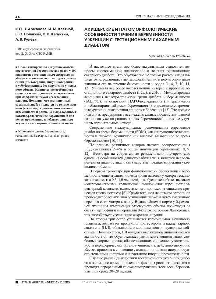 Гестационный сахарный диабет: патогенез, диагностика, протокол ... | 980x709