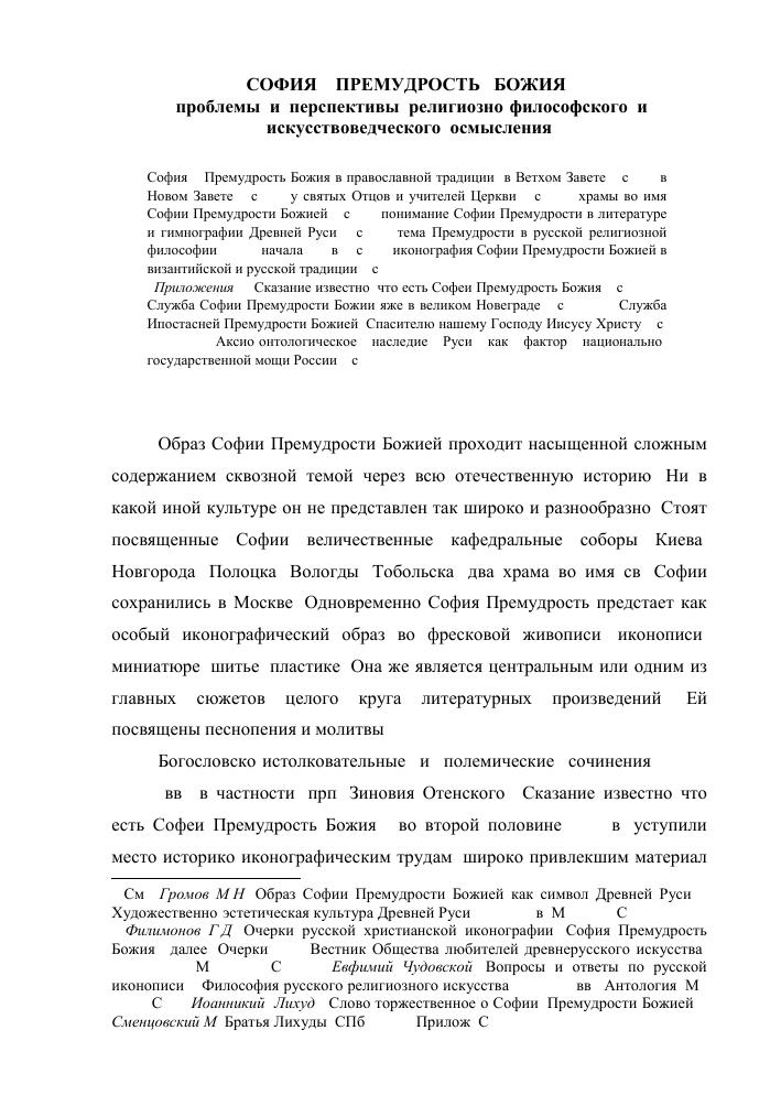 Причины забвения федора и софьи эссе 9583