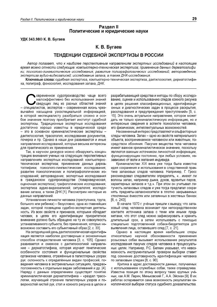 Назначения и производства экспертизы по спорному отцовству в рамках гражданского судопроизводства