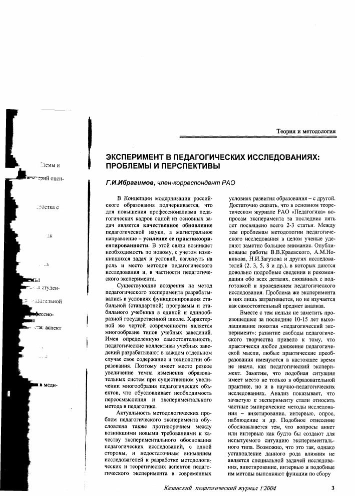 Педагогический эксперимент в диссертации 9707