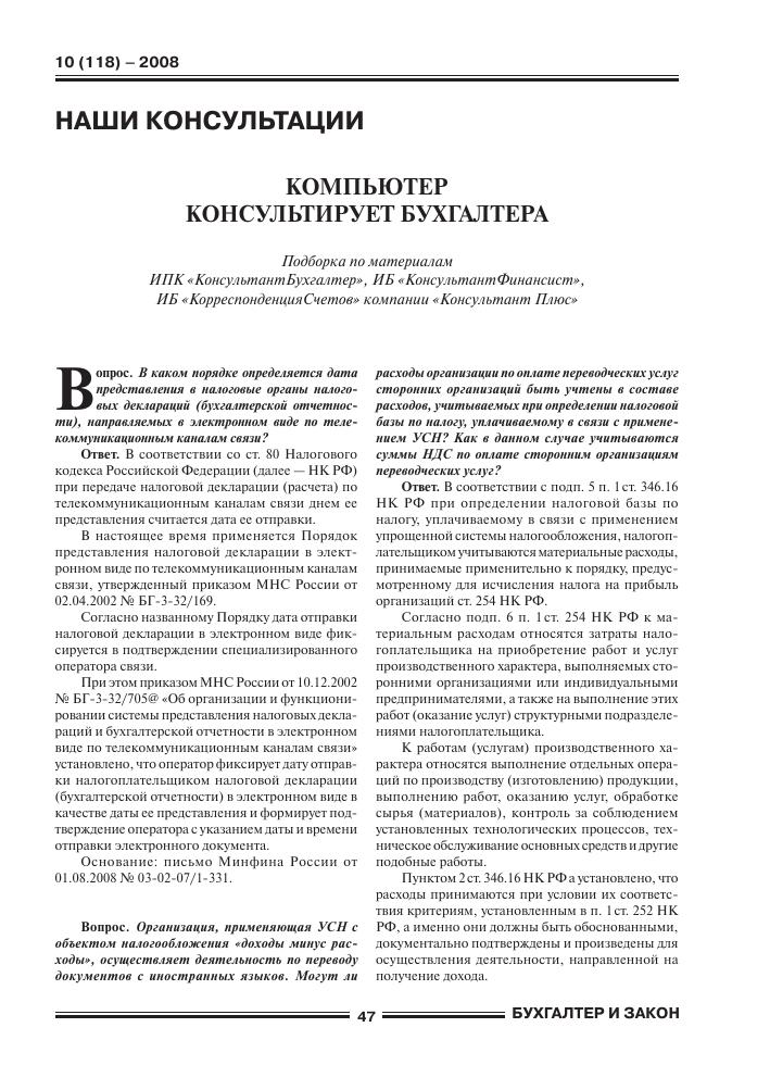 Консультации бухгалтеру 2008 ндфл для ип в 2019 году нулевая декларация