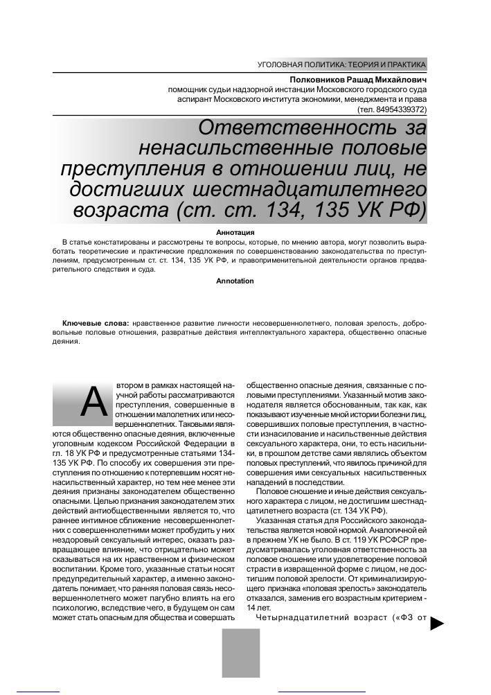 Сексуальные действия в отношении несовешенолетних в россии