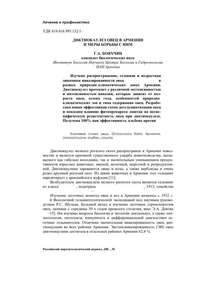 Инструкция о мероприятиях по предупреждению и ликвидации заболеваний животных гельминтозами