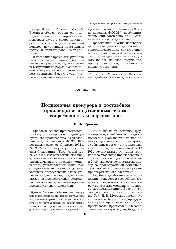 Основные полномочия прокурора при осуществлении надзора