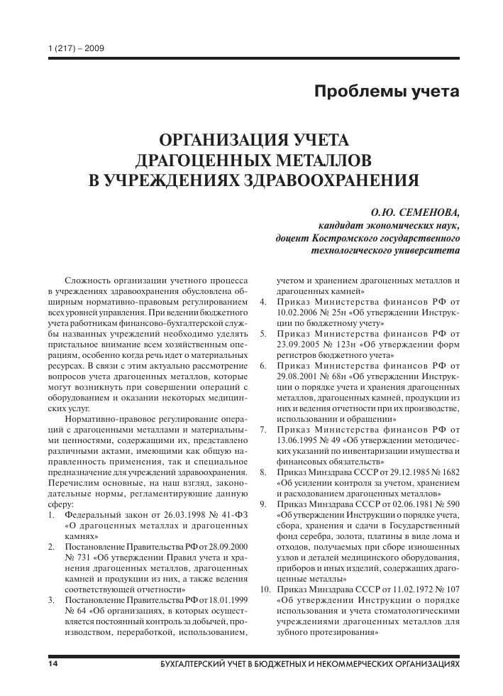 Министерство здравоохранение ссср инструкция по проведению обязательных предварительных при поступл