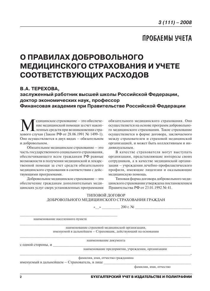 Страхование документы для бухгалтерии сумма госпошлины за регистрации ип