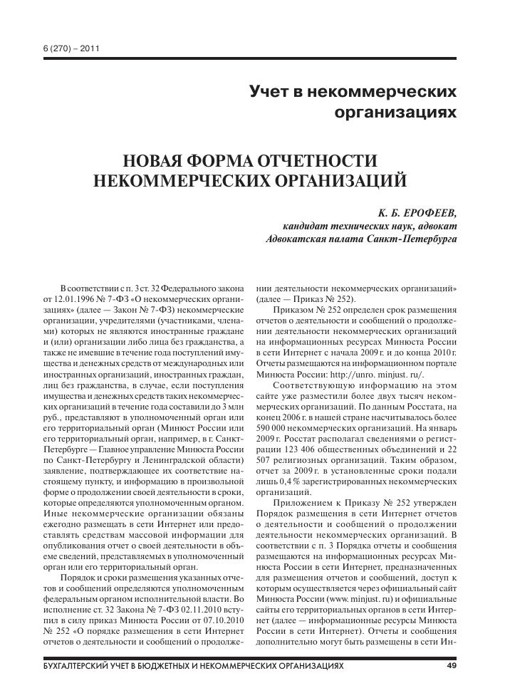 п 3 ст 7 закона о некоммерческих организациях
