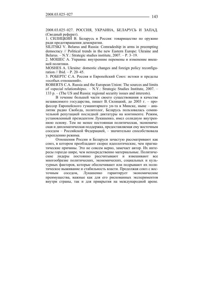 Россия Украина Беларусь и Запад сводный  Показать еще