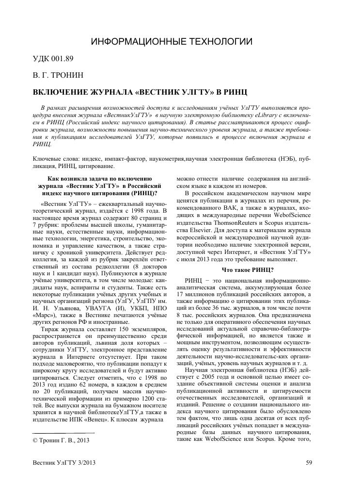Включение журнала Вестник УлГТУ в ринц тема научной статьи по  Показать еще