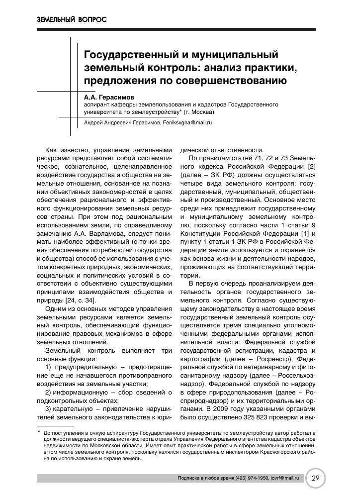 Государственный и муниципальный земельный контроль анализ  Показать еще