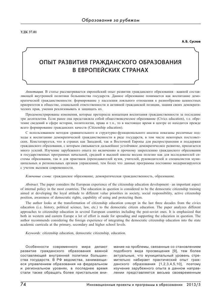Опыт образования в европе польский язык изучение бесплатно