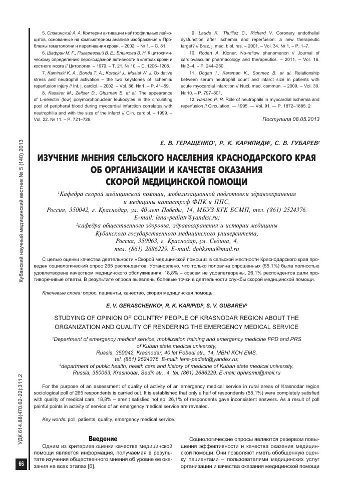 94eecd3c85e5 Изучение мнения сельского населения краснодарского края об ...