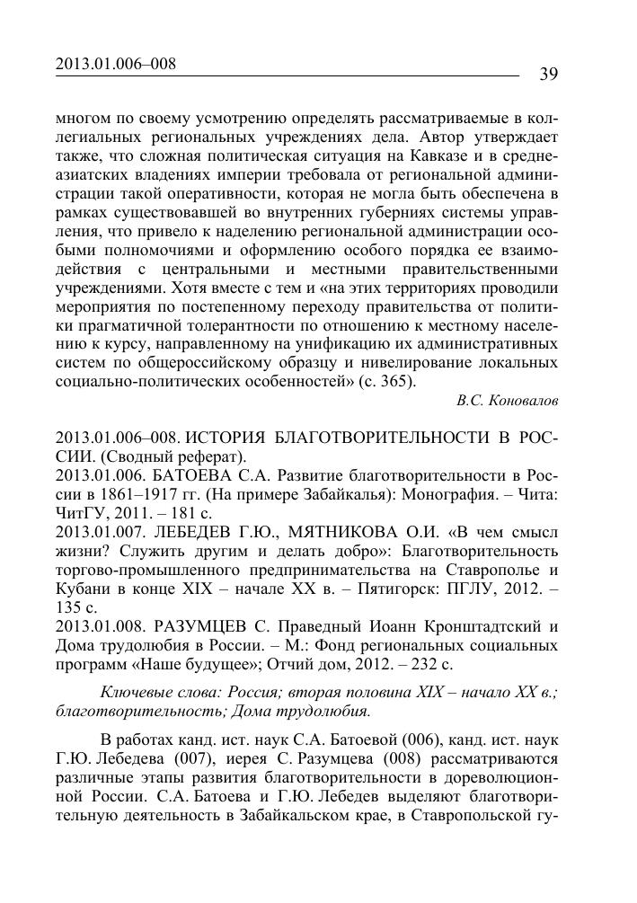 История благотворительности в России сводный  Показать еще