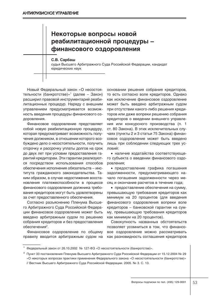 закон о несостоятельности банкротстве собрание кредиторов