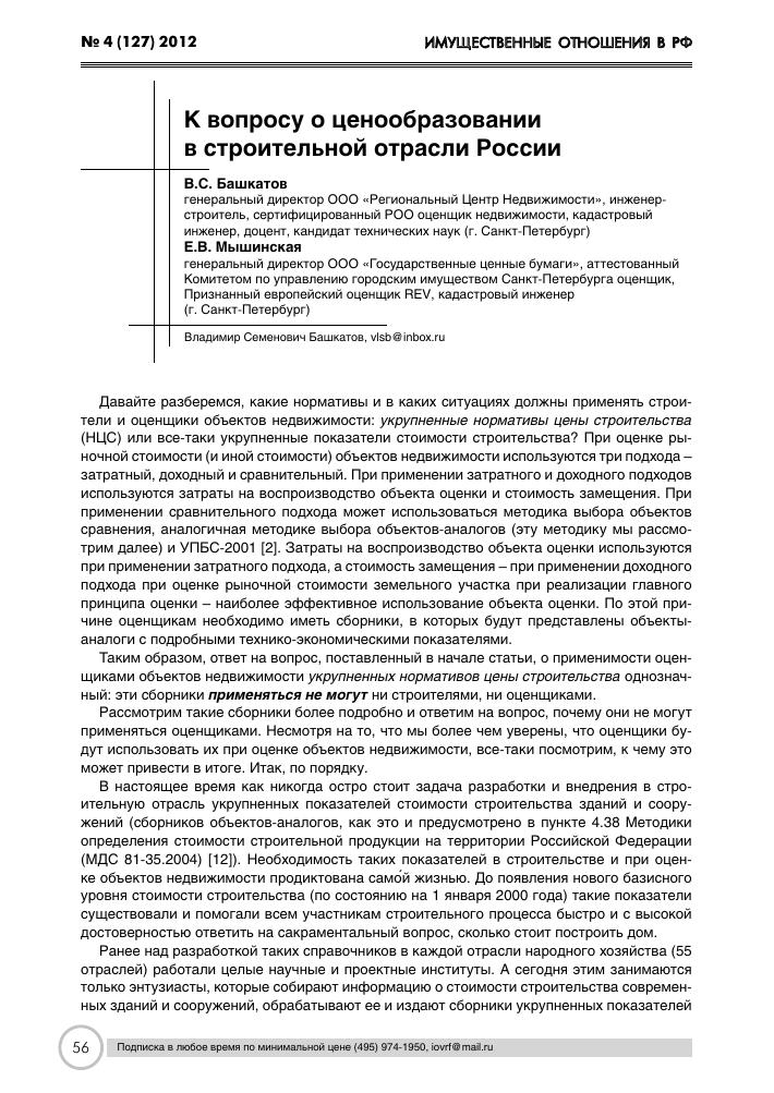 Упбс 2001 скачать бесплатно pdf