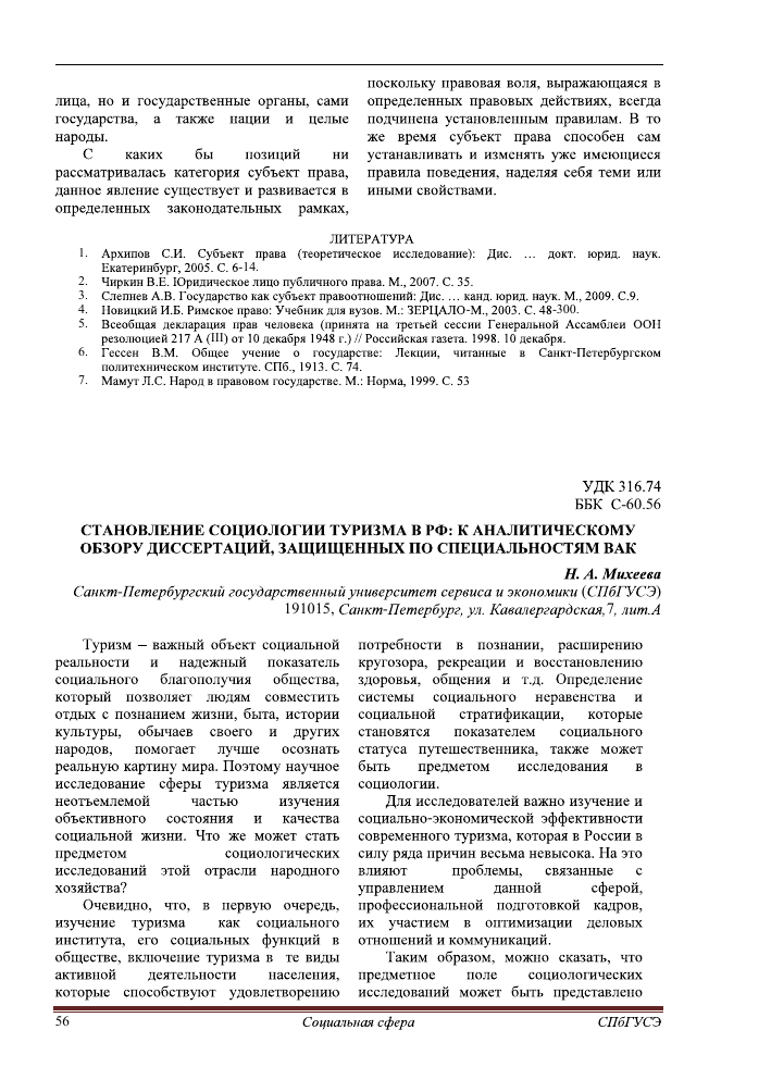 Становление социологии туризма в РФ к аналитическому обзору  Показать еще
