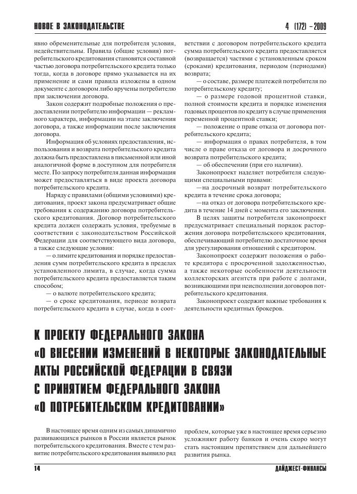 быстрый кредит на карту без отказа и без проверки к.и в украине