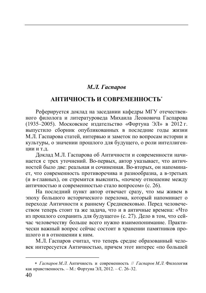 Доклад на тему античность 571