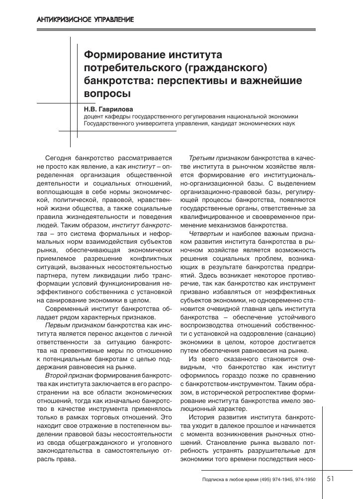 гаврилова в е банкротство в россии