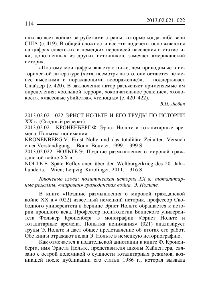 Эрнст Нольте и его труды по истории ХХ В  Показать еще