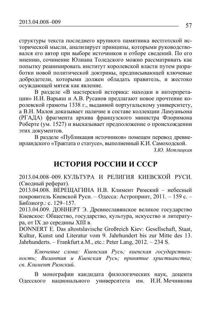 Культура и религия киевской Руси сводный  Показать еще