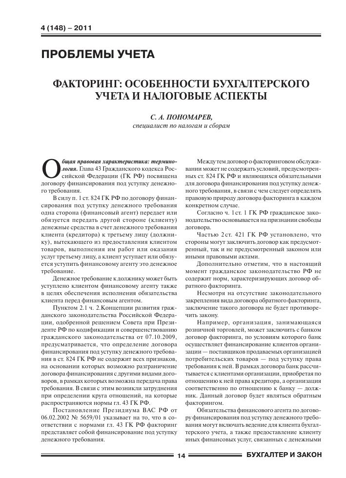 Инструкция по бухгалтерскому учету 148