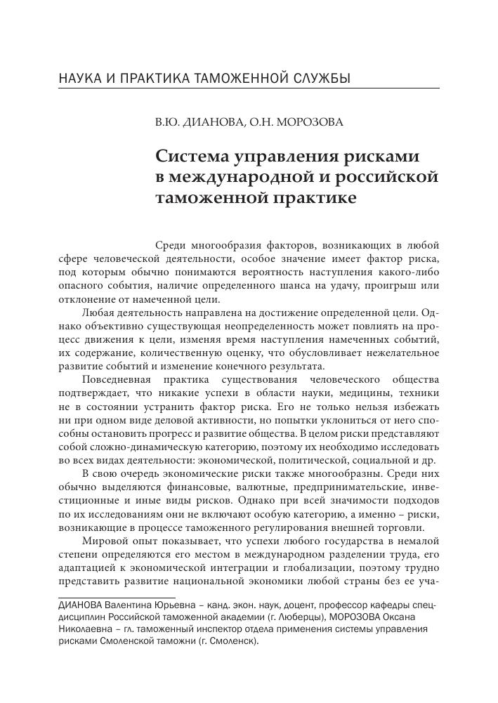 Система управления рисками в международной и российской таможенной  Показать еще