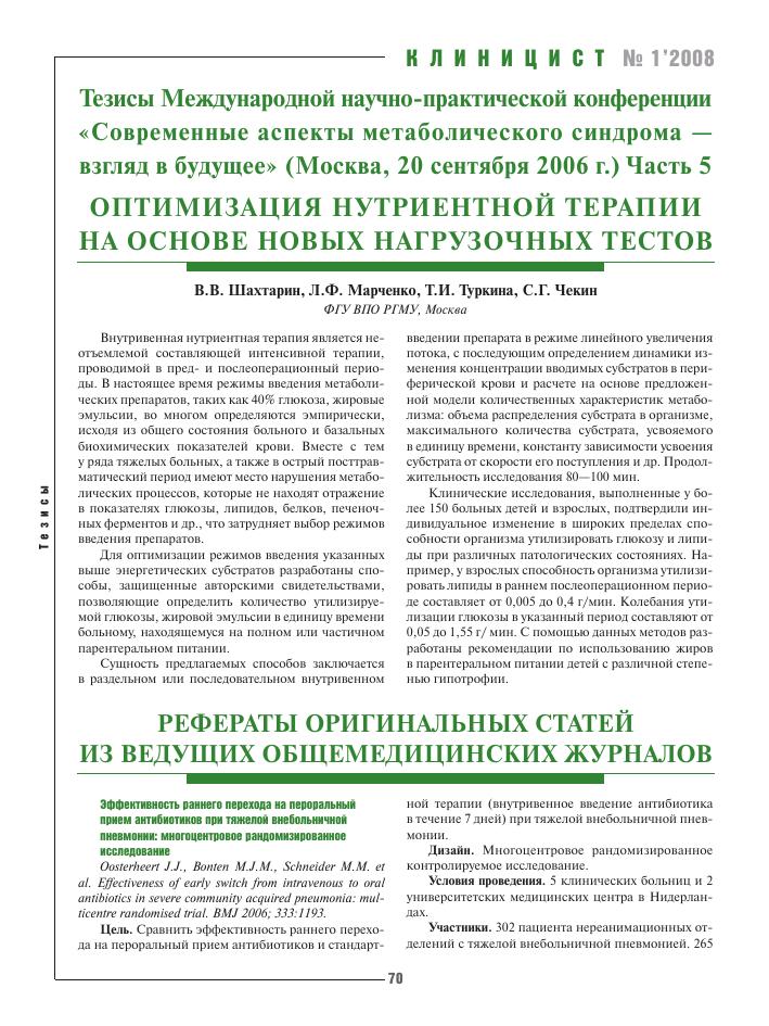 Реферат на тему клинические испытания 1372