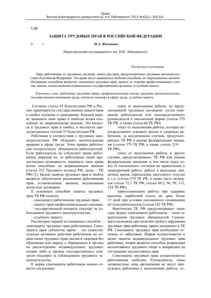 Разъяснение законодательства о возможных способах защиты трудовых прав работников