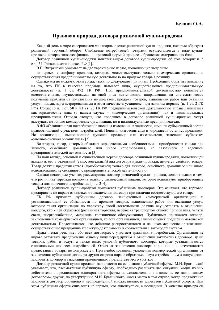 67e6dcf6a6843 Правовая природа договора розничной купли-продажи – тема научной ...
