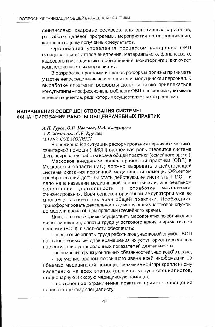 Варианты моделей организации работы семейного врача работа для девушек в интернете москва