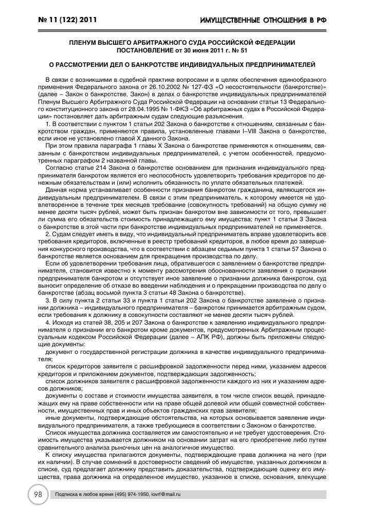 постановление пленума высшего арбитражного суда о банкротстве