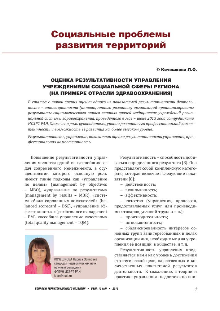 Роль руководителя в управлении эссе 2354