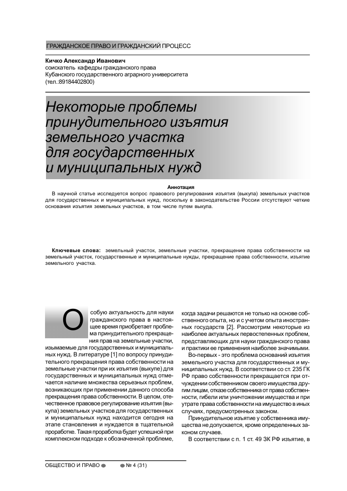 ЗК РФ Статья 39.11. Подготовка и организация аукциона по