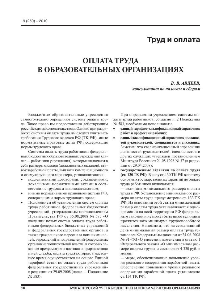 Квалификационный справочник должностей служащих занятых в образовании